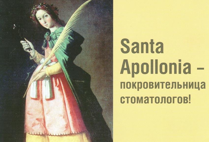 святая Аполлония