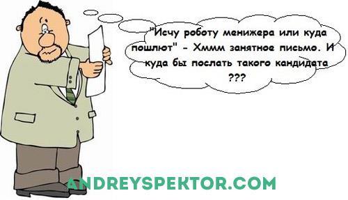 resume_prikol