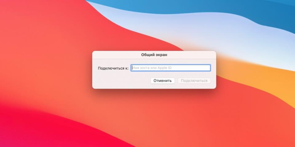 Удалённый доступ: «Общий экран»
