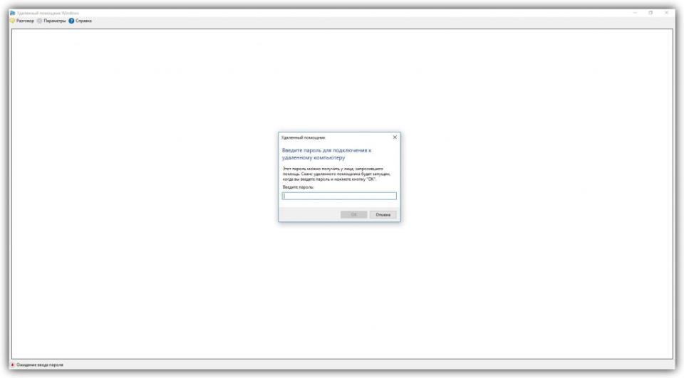 Удалённый доступ: «Удалённый помощник Windows», инструкция для клиента