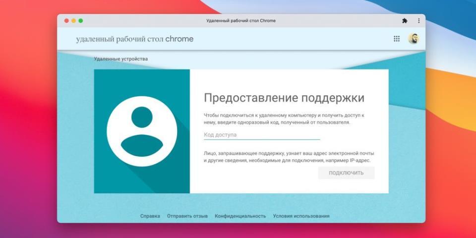 Программы для удалённого доступа к компьютеру: «Удалённый рабочий стол Chrome»