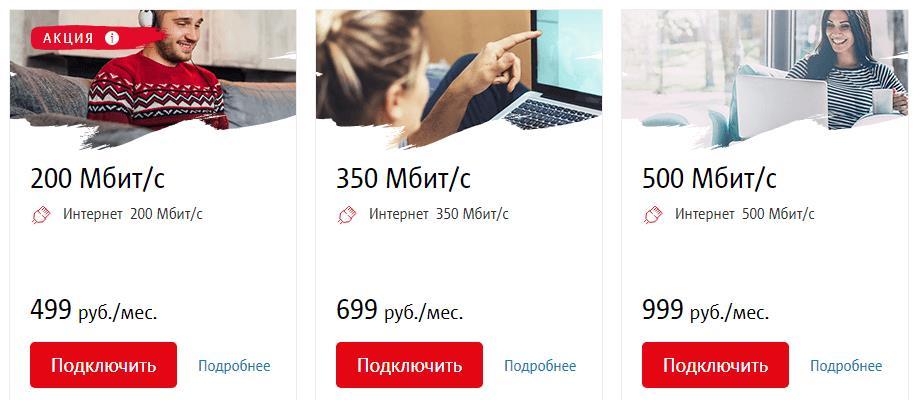 Тарифы МТС интернет