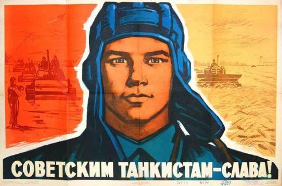 Плакат СССР - слава советским танкистам