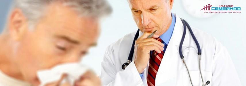 Аллергология в клинике «Семейная»