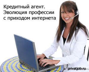 Кредитный агент