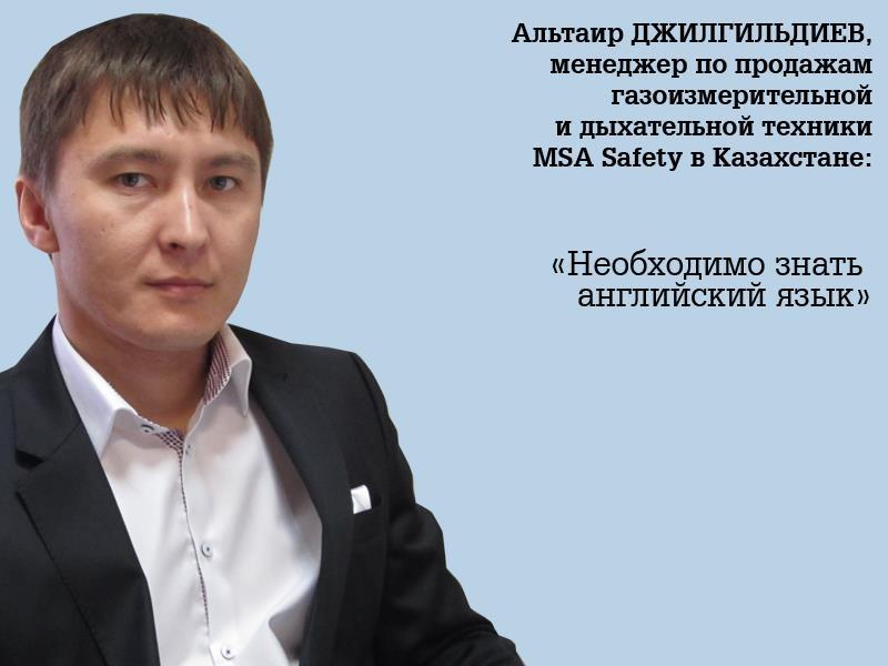 Новости Уральск - Работодатели ЗКО дали советы выпускникам dzhilgildiev
