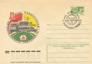 Спецгашение на конверте — День работников автомобильного транспорта 1976