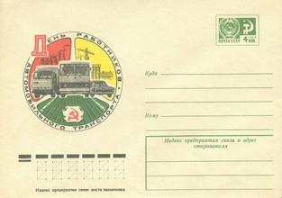 Художественный маркированный конверт — День работников автомобильного транспорта 1976