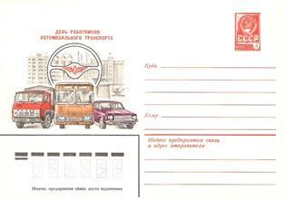 Художественный маркированный конверт — День работников автомобильного транспорта 1981