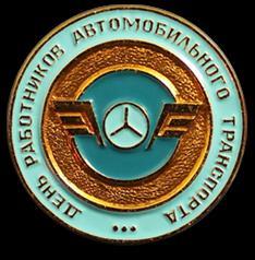 Значек Дня работника автомобильного транспорта