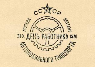 Почтовый штемпель — День работников автомобильного транспорта 31.10.1976
