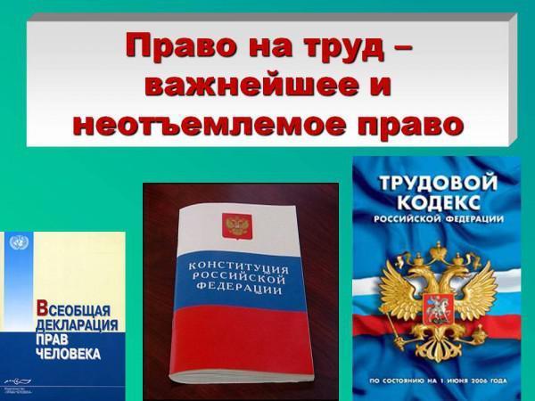 право на труд конституция рф