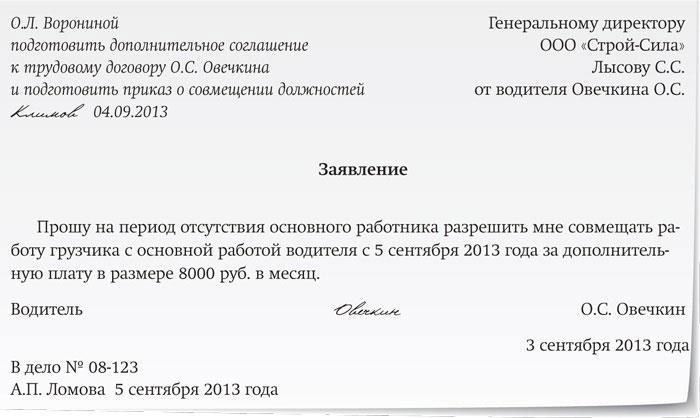 Заявление-работника-на-совмещение-должностей.jpg