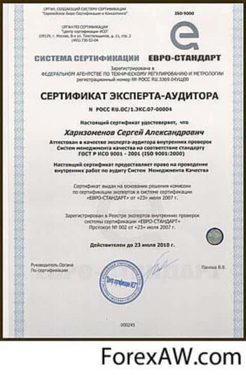 1.2. Сертификат эксперта-аудитора