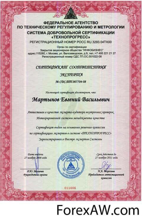 1.1. Сертификат соответствия эксперта