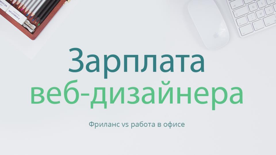 Зарплата веб-дизайнера