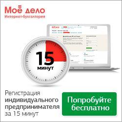 Регистрация ИП бесплатно - Моё дело