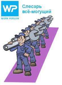 Работа слесаря