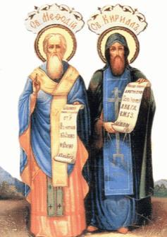 Мефодию и Кириллу