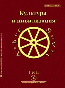 Обложка журнала «Культура и цивилизация» по культурологии