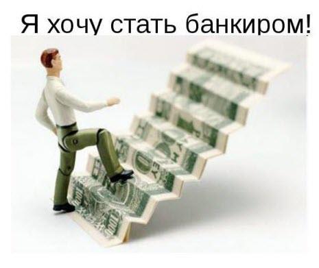 Как стать банкиром