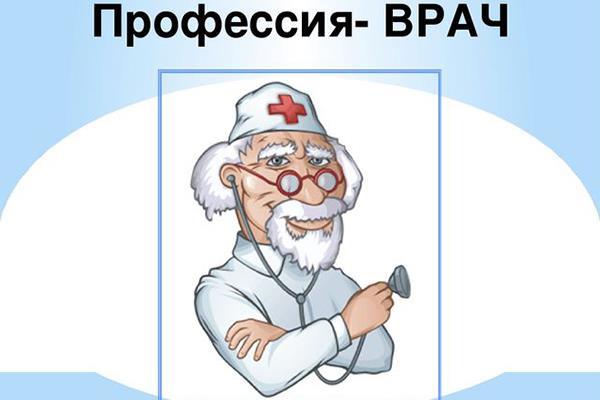 Медицинские специальности в России.
