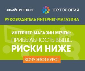 Нетология руководитель интернет-магазина