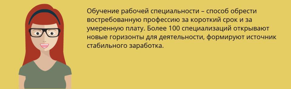 Пройти обучение рабочим профессиям в Уфа. Получите удостоверение рабочей специальности.