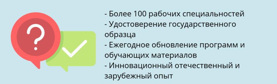 Почему нужно обратиться к нам? Уфа Пройти обучение рабочим профессиям в Уфа. Получите удостоверение рабочей специальности.