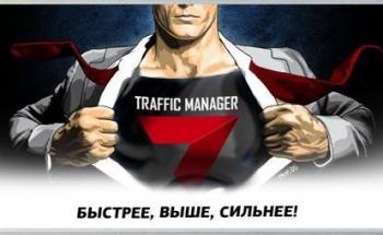 Трафик-менеджер: особенности удалённой работы